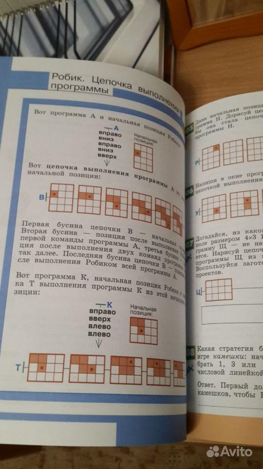 4 онлайн семено решебник класс по информатике