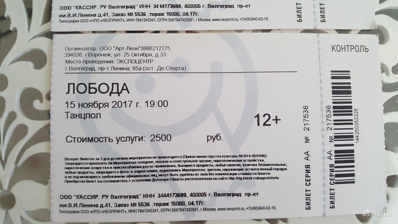 Билеты на танцпол Лобода 15.01.2018. Волгоградская область,  Волгоград