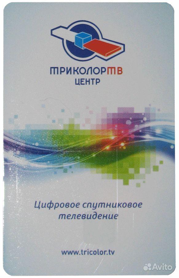 Смарт-карта доступа для приемников DRE (телевидение ТРИКОЛОР ТВ). в г. Сара