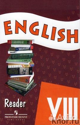 Reader 8 английский класс гдз