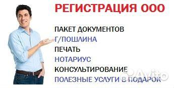 Услуги - Регистрация ооо, ип, кфх в Курской области предложение и поиск услуг на Avito - Объявления на сайте Avito