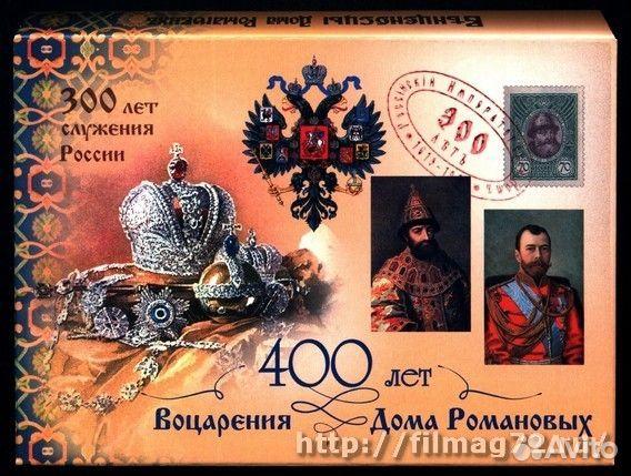 Набор открыток 400 лет Воцарения Дома Романовых купить в Тюменской ...