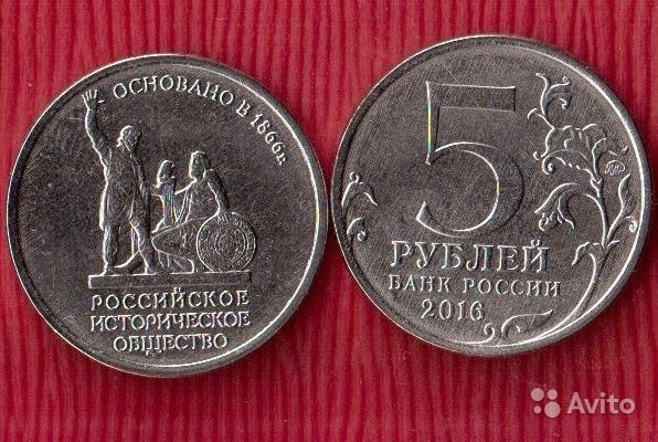 150 лет Российскому Историческому обществу   Festima.Ru - Мониторинг ... 88991dcf1e9