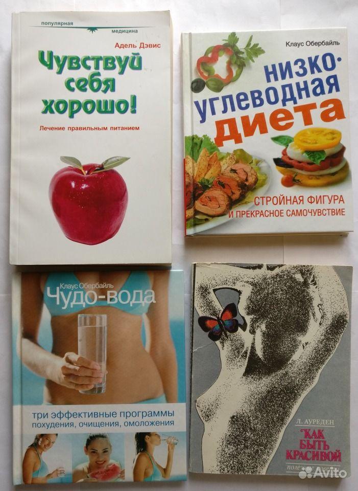 Медицинские Книги О Диетах. Книги по диетологии и основам правильного питания