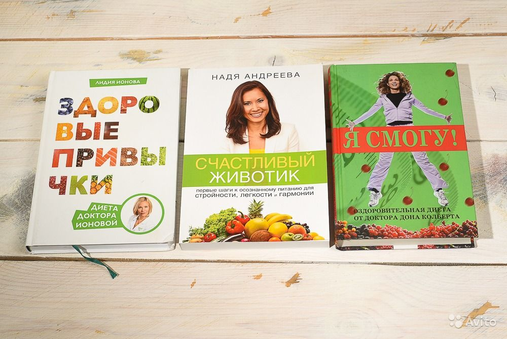 Книги о похудении отзывы