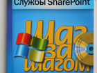MS Windows Службы SharePoint Шаг за шаг