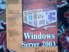 Виндовс сервер 2003