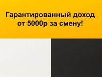 Яндекс Такси - Водители Курьеры