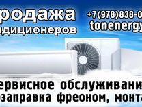 Заправка домашнего кондиционеров симферополь установка подогрев дренажа кондиционера