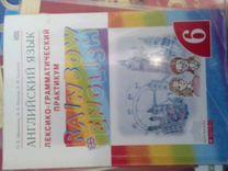 английский 6 класс афанасьева лексико грамматический практикум