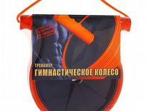 Тренажер гимнастическое колесо