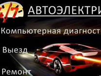 Авто Электрик 24 — Предложение услуг в Самаре