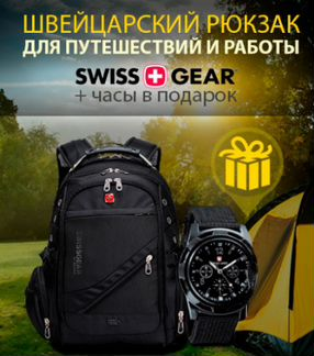 Рюкзак Swissgear и часы Swiss army в подарок