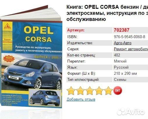 Opel Corsa D руководство по ремонту - фото 4