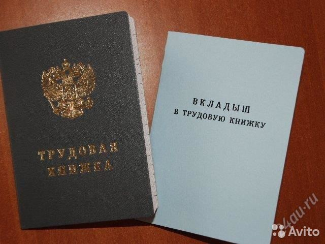 Трудовая книжка купить со стажем красноярск справку из банка Старый Гай улица