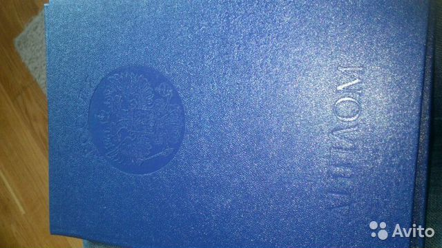 Корочки диплома купить в Санкт Петербурге на avito Объявления на  Корочки диплома купить в Санкт Петербурге на avito Объявления на сайте avito