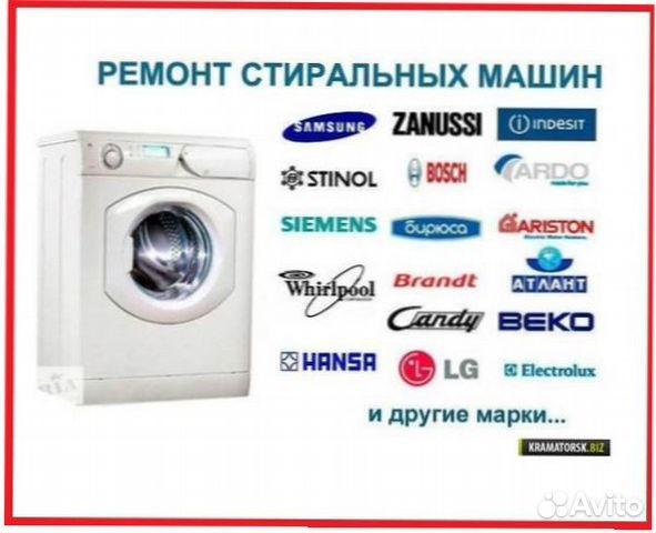 Ремонт стиральных машин москва дешево ремонт стиральных машинзао
