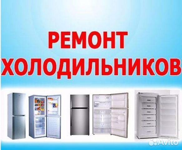 вызов ремонт холодильников