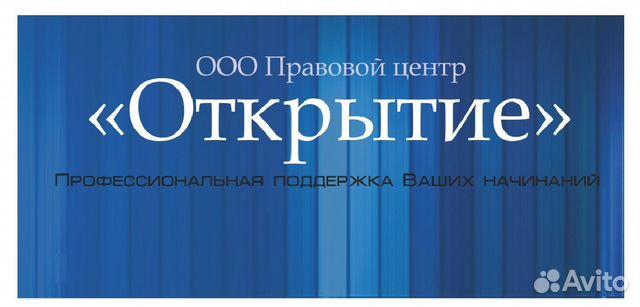 Регистрация ооо в оренбургской области регистрации ип услуга