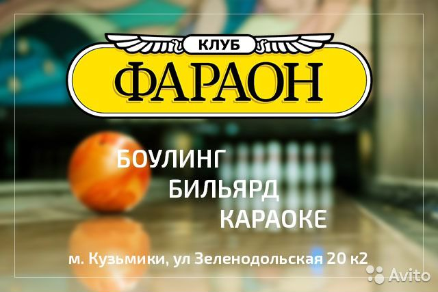 Маркер в бильярдный клуб вакансии москва пентхаус клуб на арбате в москве