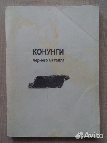 Дать объявление по черному металлу работа сиделки киев частные объявления