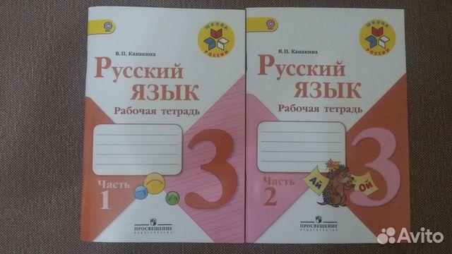 Рабочие тетради школа россии 89619792200 купить 2
