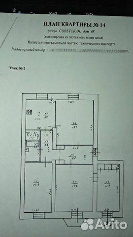 Продается четырехкомнатная квартира за 2 200 000 рублей. г Киров, ул Советская, д 68.
