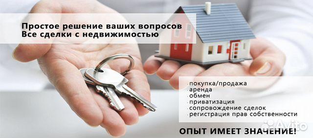 недвижимость сопровождение сделок с недвижимостью