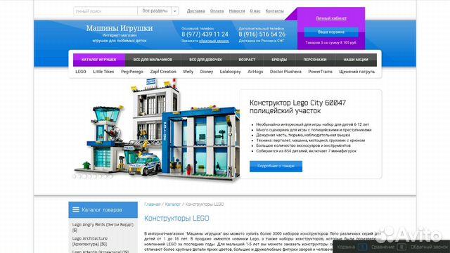 Продается интернет-магазин игрушек купить в Москве на Avito ... a6a869d7f07