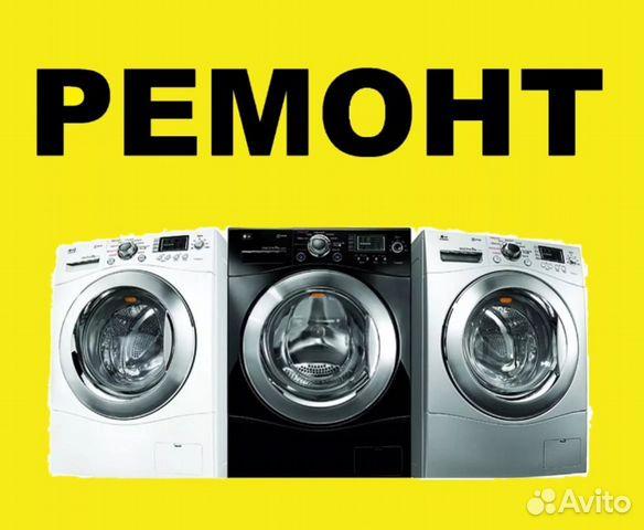Рязань ремонт стиральных машин на дому установка кондиционера ярославль авито