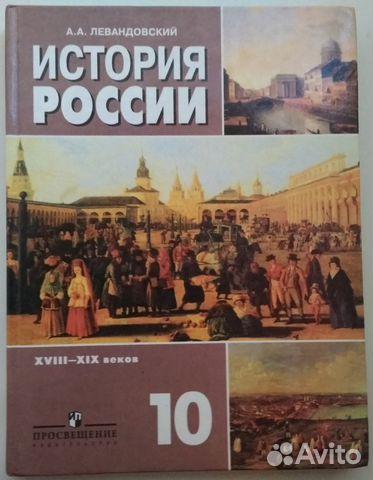 ИСТОРИЯ РОССИИ 11 КЛАСС ЛЕВАНДОВСКИЙ 2009 СКАЧАТЬ БЕСПЛАТНО