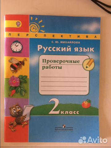 русский язык проверочные работы михайлова перспектива