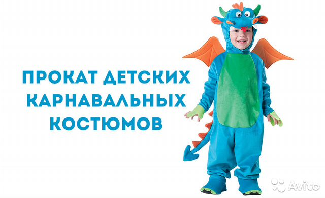 30592ebc5f1b Услуги - Прокат карнавальных костюмов в Нижегородской области ...