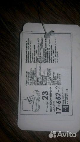 Новые Ботинки (сапоги) Скороход 89132721450 купить 2