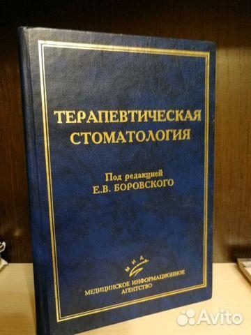 БОРОВСКИЙ ТЕРАПЕВТИЧЕСКАЯ СТОМАТОЛОГИЯ СКАЧАТЬ БЕСПЛАТНО