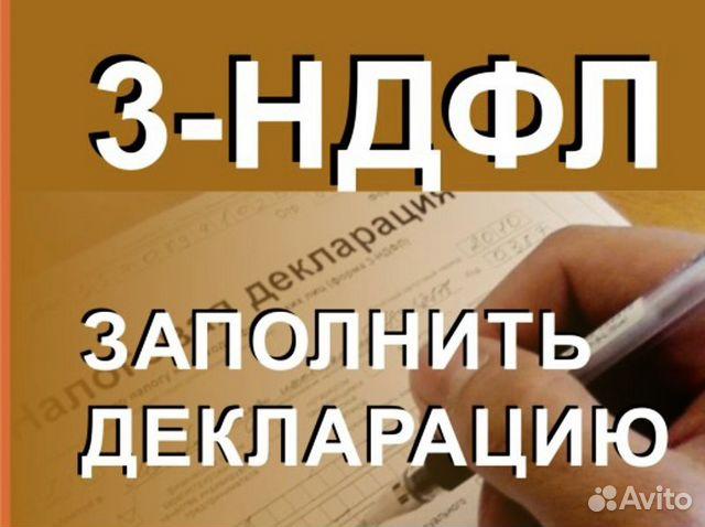 Кто заполнит декларацию 3 ндфл рязань форма для государственной регистрации ип