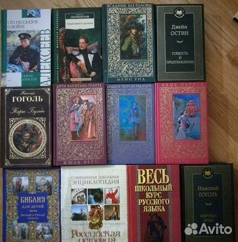 Книги классика,современная проза, ноты, детские 89674815459 купить 1