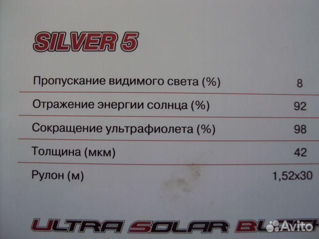 Зеркальная архитектурная пленка (Silver 5,15,25) 89814644739 купить 8