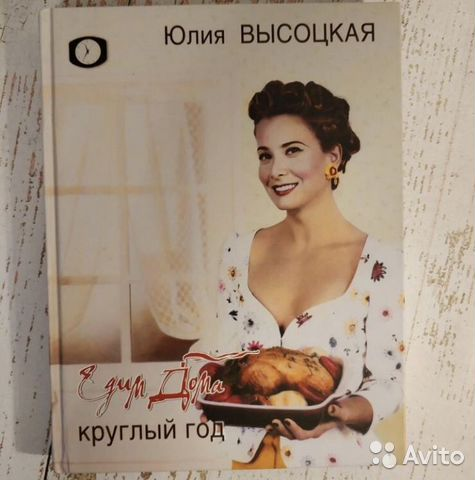 Книга Ю.Высоцкой «Едим дома круглый год» купить 1
