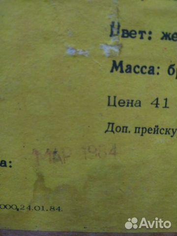 Фотоувеличитель Ленинград (новый) 89022759653 купить 3