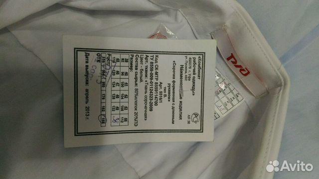 Сорочка форменная ржд с длинным рукавом 89608869910 купить 3