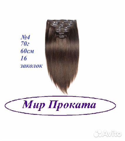 Прокат. Натуральные волосы цвет №4, 70г, 60см, 16  купить 1