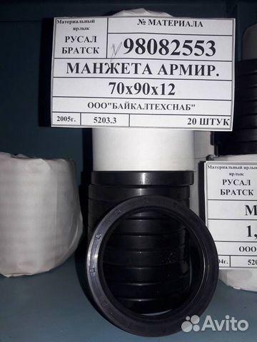 Манжета армир.70х90х12