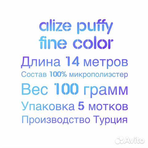 Alize Puffy Fine Color (Ализе Пуффи Файн Колор)