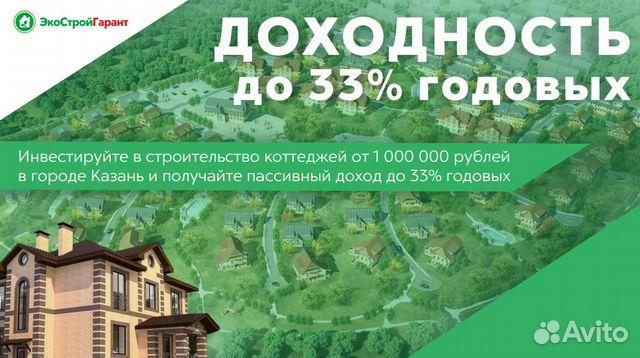 Инвестиции в недвижимость и строительство в России