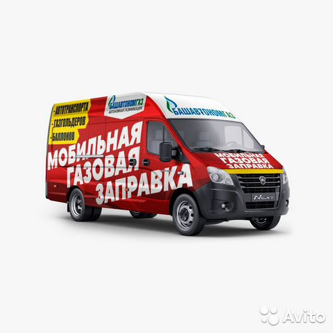 Мобильный газовый заправщик франшиза 89111906238 купить 10