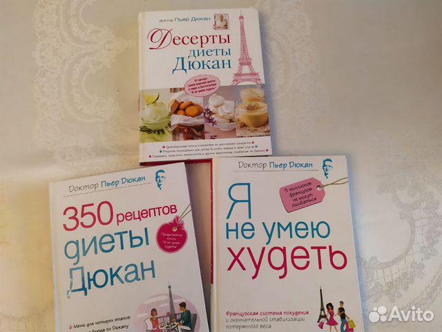 Дневники худеющих диете дюкана