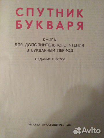Спутник букваря  89201248241 купить 2