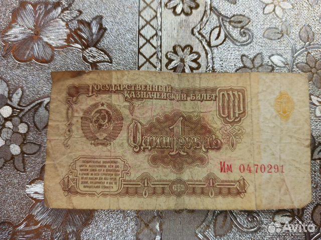 один рубль 1961 год