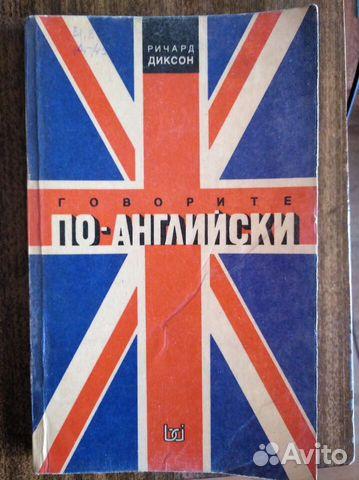 Винтажные учебники по Английскому языку купить 5